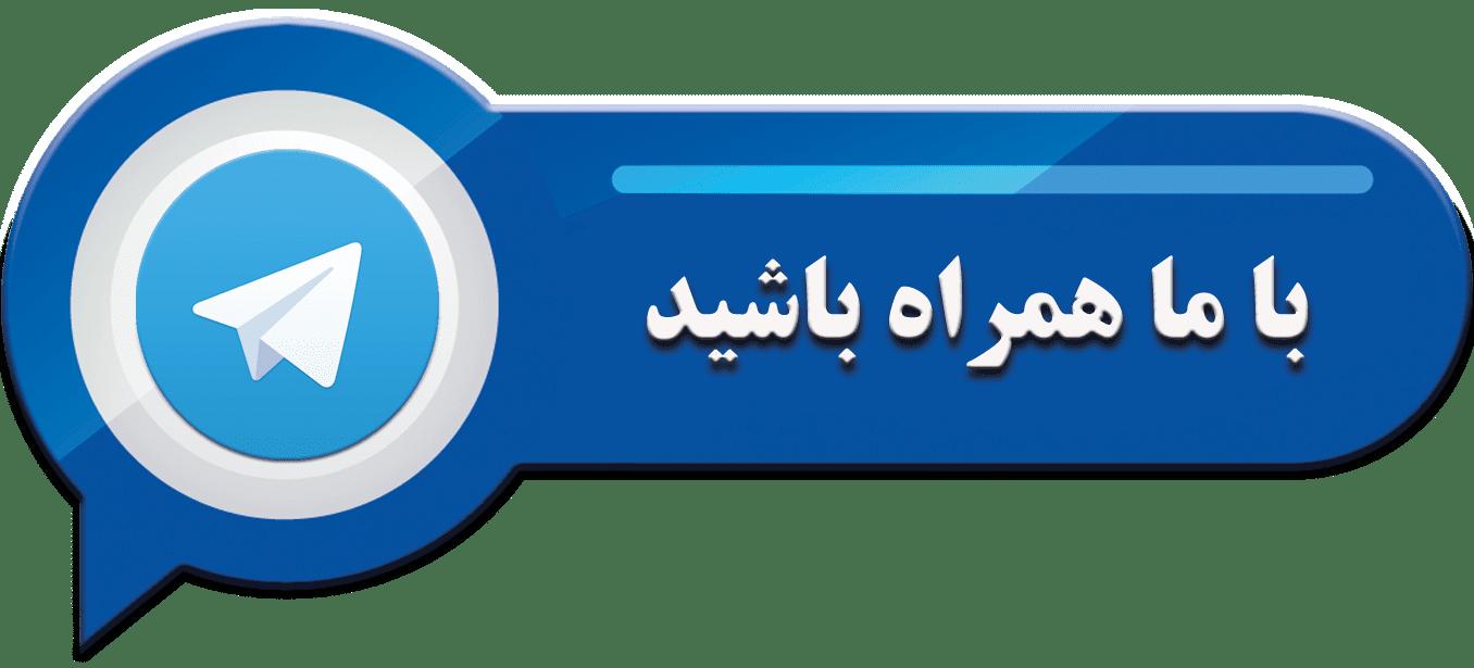 ایزوگام پایتخت در تبریز
